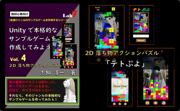 Unityサンプル本_DL_04_01_T