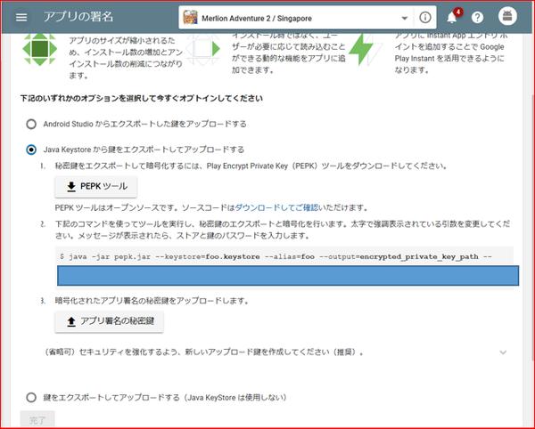 APK最適化_22