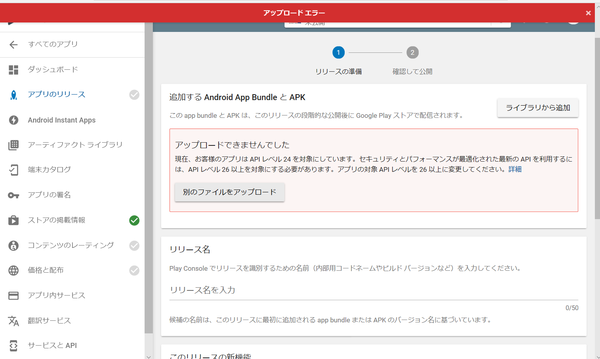 GooglePlay_API_2