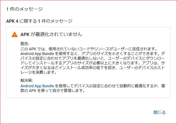 APK最適化_01