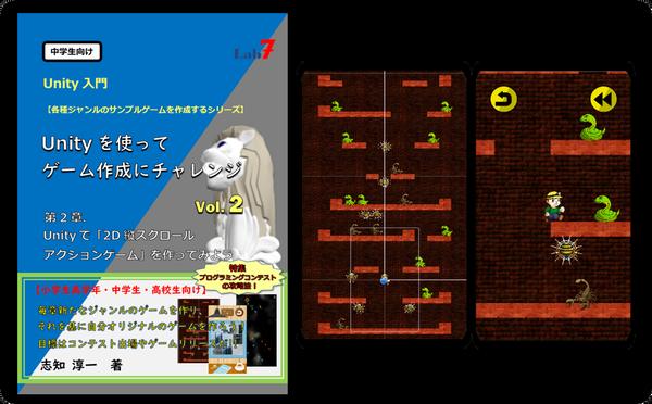 UnityテキストBook_DL_02_02_T