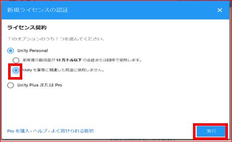 Unity Class Install_14