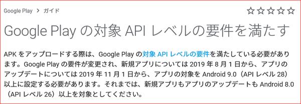 API Level 28_01