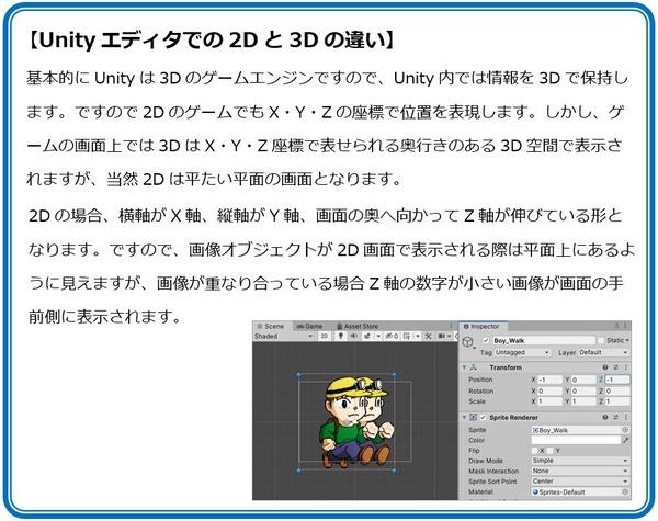 Unity_Text_Blog_053