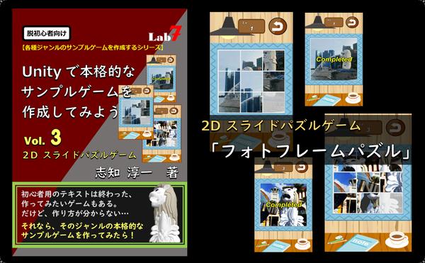 Unityサンプル本_DL_03_02_T