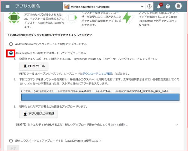 APK最適化_19