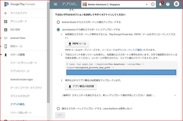 APK最適化_27