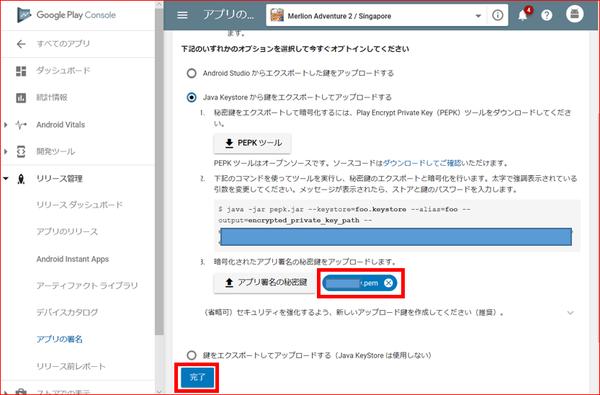 APK最適化_30
