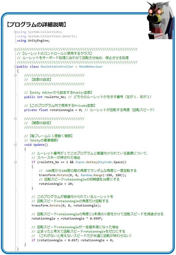 Unity_Text_Blog_181