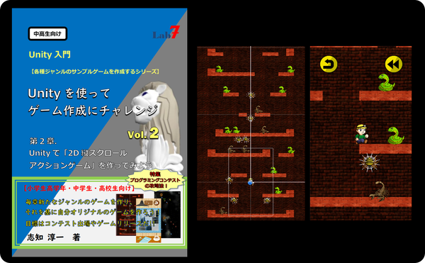 UnityテキストBook_DL_02_03_T