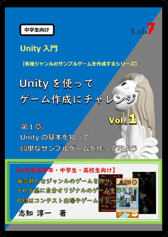UnityテキストBook_01_03_T