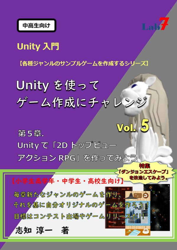 UnityテキストBook_05