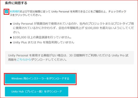Unity Install_02