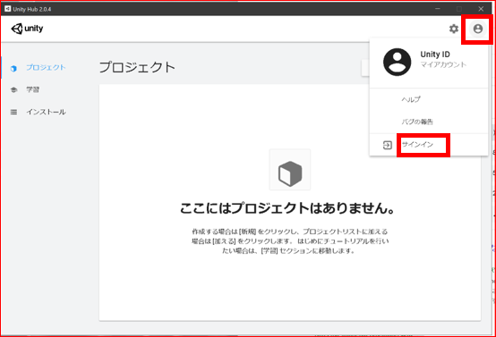 Unity Class Install_08