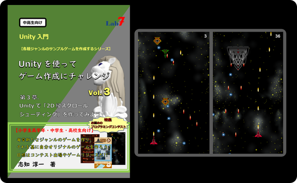UnityテキストBook_DL_03_02_T