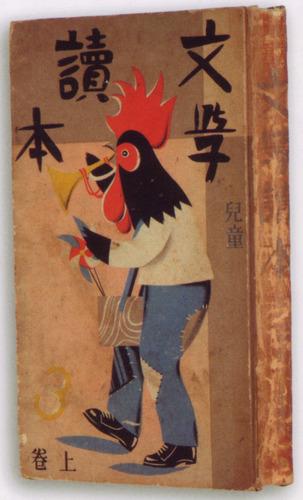 41戦前の雑誌1937