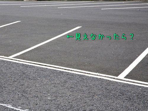 駐車場のラインが見えないとき00