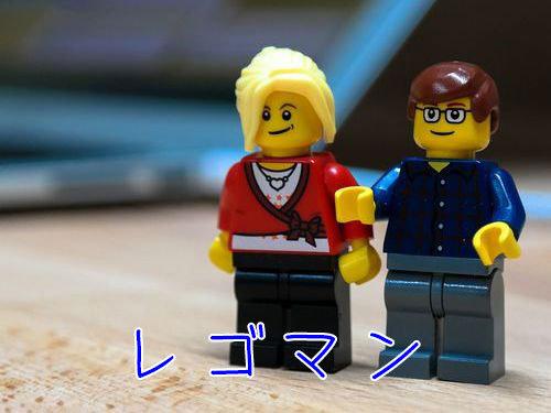 レゴマンになれるレゴバッグ00
