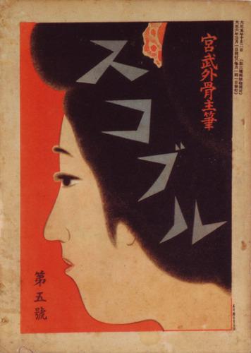 05戦前の雑誌1917