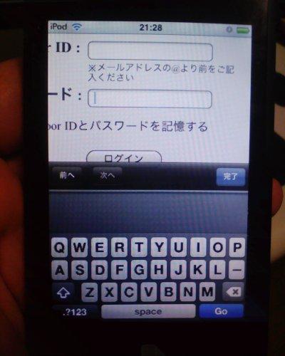 iPod touchで見たライブドアログイン画面(拡大)