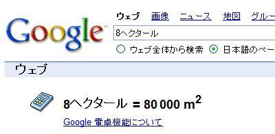 8ヘクタール-Google電卓