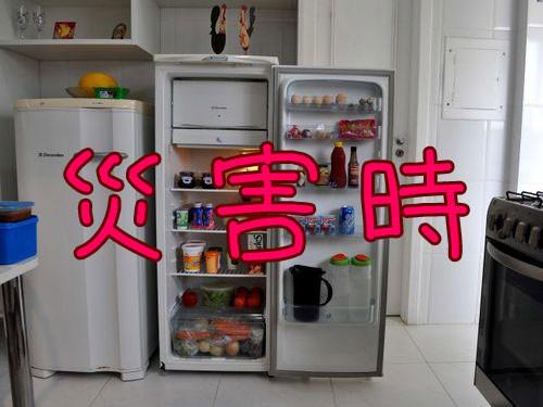 災害後の冷蔵庫判定00