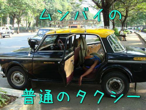 インドのタクシー00