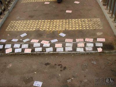 中国の貼り紙広告06