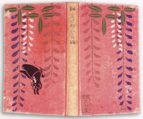 02戦前の雑誌1913