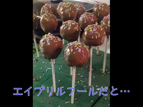 エイプリルフールの日のチョコキャンディ00