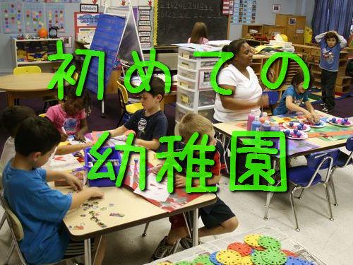 幼稚園の体験入園00