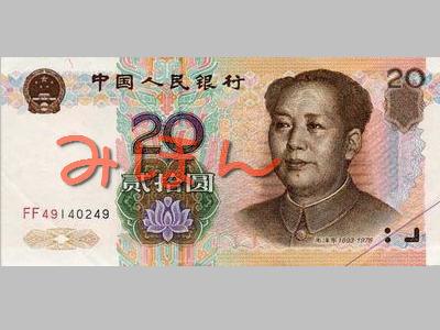 人民元-毛沢東の20元札00