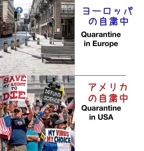 アメリカの自粛中vsヨーロッパの自粛中01