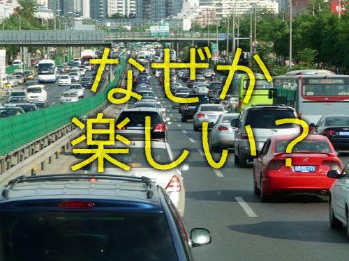 ちょっと楽しい渋滞00