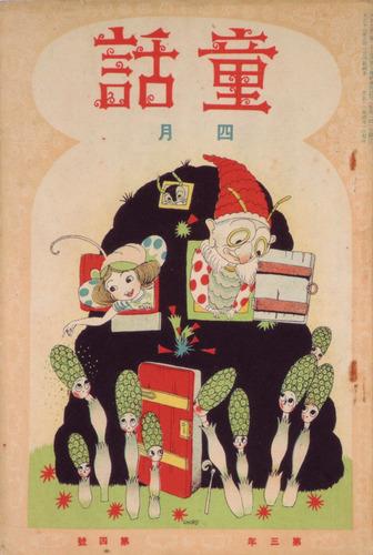 08戦前の雑誌1922