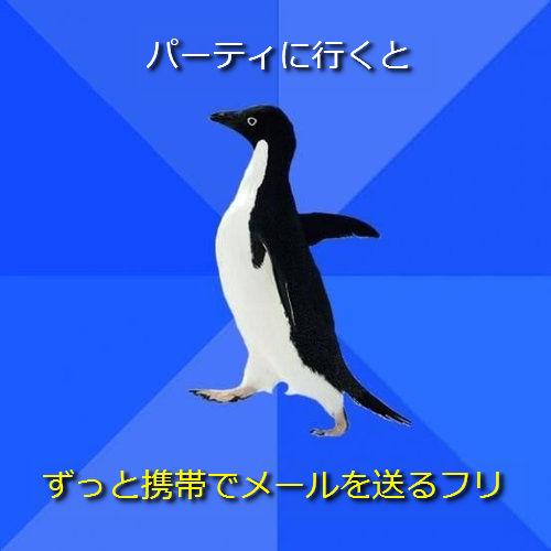 社交性のないペンギン18●パーティに行くと ─ ずっと携帯でメールを送るフリ
