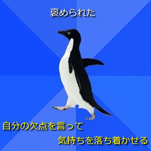 社交性のないペンギン19●褒められた ─ 自分の欠点を言って気持ちを落ち着かせる