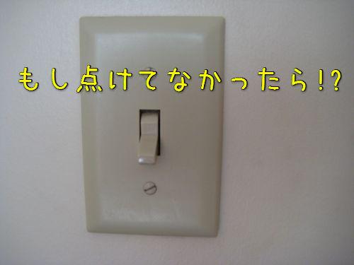 電気コンロのハプニング00