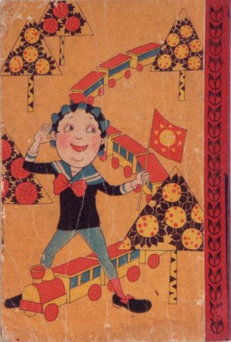 22戦前の雑誌1928