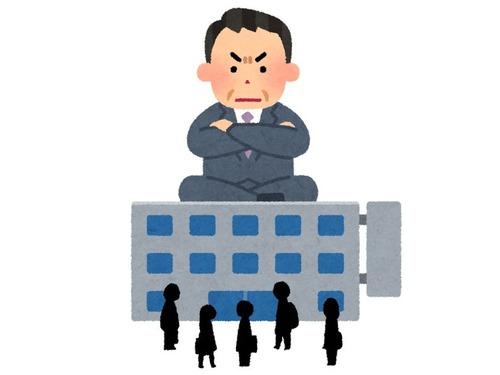 新社長が会社の士気を高めようとする