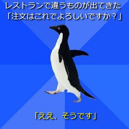 社交性のないペンギン22●レストランで違うものが出てきた「注文はこれでよろしいですか?」 ─ 「ええ、そうです」