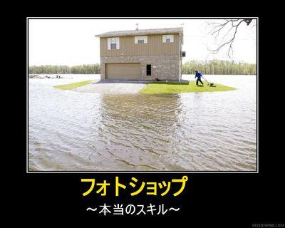 彼が洪水でも芝刈りをする理由07