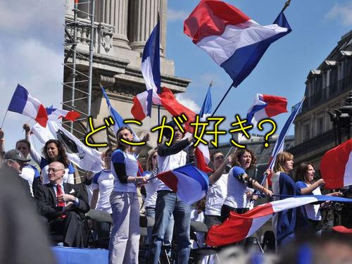 フランスを好きな理由を棒グラフに00