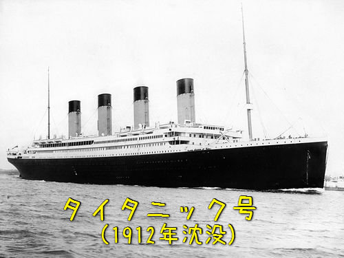 現代の豪華客船とタイタニックを比較00