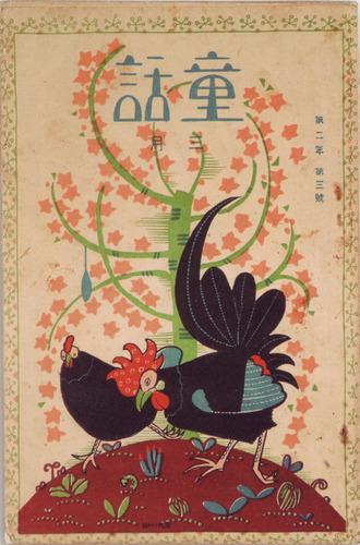 07戦前の雑誌1921