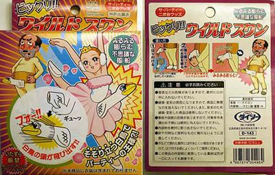 海外でクレイジーだと評された10の日本製品09