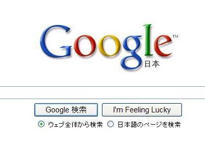 Googleロゴ00