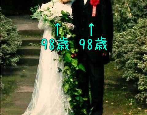 98歳の夫婦00
