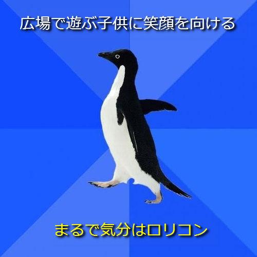 社交性のないペンギン15●広場で遊ぶ子供に笑顔を向ける ─ まるで気分はロリコン
