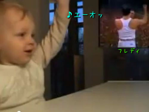 フレディ・マーキュリーになりきる赤ちゃん